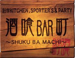 府中のスポーツバー酒喰BAR町-しゅくばまち-